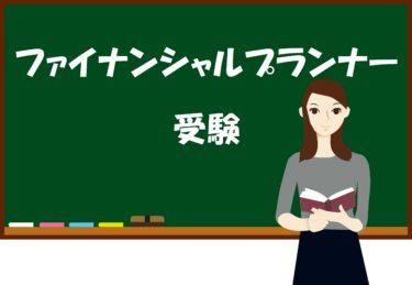 【ファイナンシャルプランナー講座】1週目、テキスト1を開く